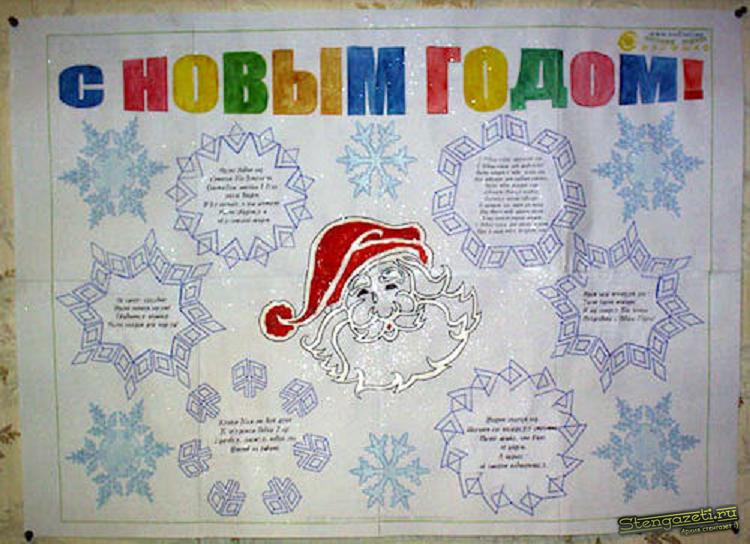 Интересный плакат на новый год своими руками